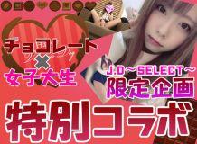 J.D~select~ - 浜松