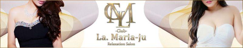 La Maria-ju -ラ・マリアージュ- - 福岡市・博多