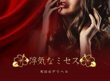 浮気なミセス - 町田