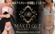 MakeLove - 豊橋・豊川(東三河)