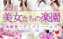 美女たちの楽園 - 高崎