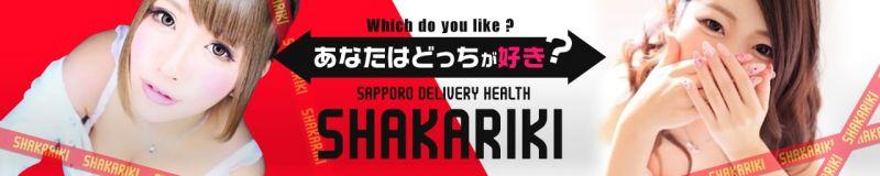 SHAKARIKI - 札幌・すすきの