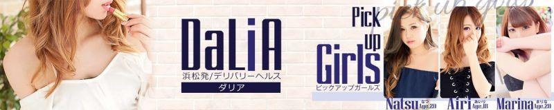 DaLiA - 浜松・掛川