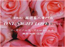 〔優良店〕one night love(ワンラブ)~一夜限りの恋 - 周南