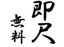 即尺ママ - 沼津・富士・御殿場