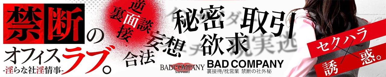 YESグループ BAD COMPANY 札幌(バッドカンパニー)