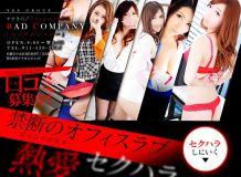 YESグループ BAD COMPANY 札幌(バッドカンパニー) - 札幌・すすきの