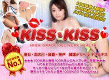 Kiss&Kiss - 明石