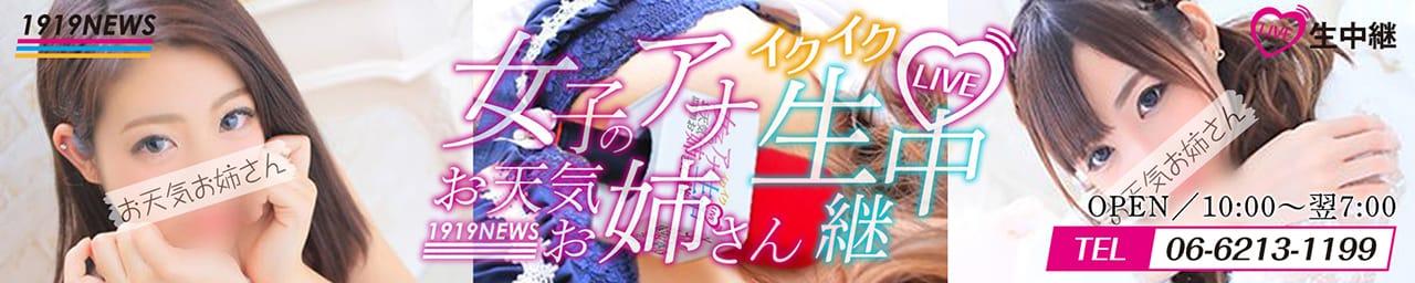 女子のアナお天気お姉さんイクイク生中継