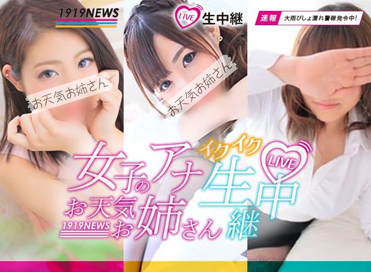 女子のアナお天気お姉さんイクイク生中継 - 十三