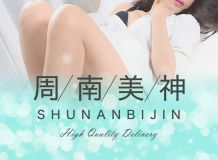 周南美神-Shunan Bijin- - 周南