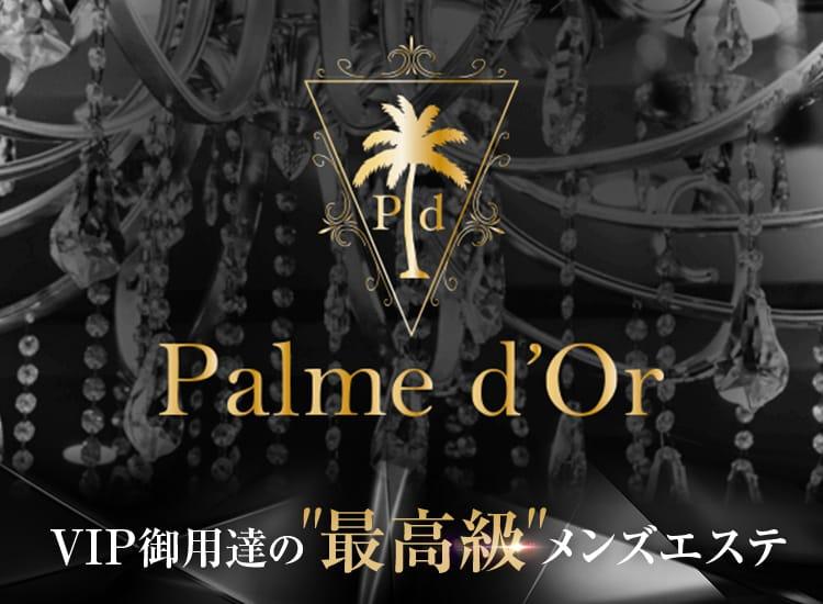 Palme d'Or〜パルムドール〜 - 名古屋