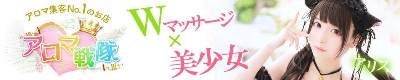 熊本デリバリーアロママッサージ アロマ戦隊 - 熊本市内