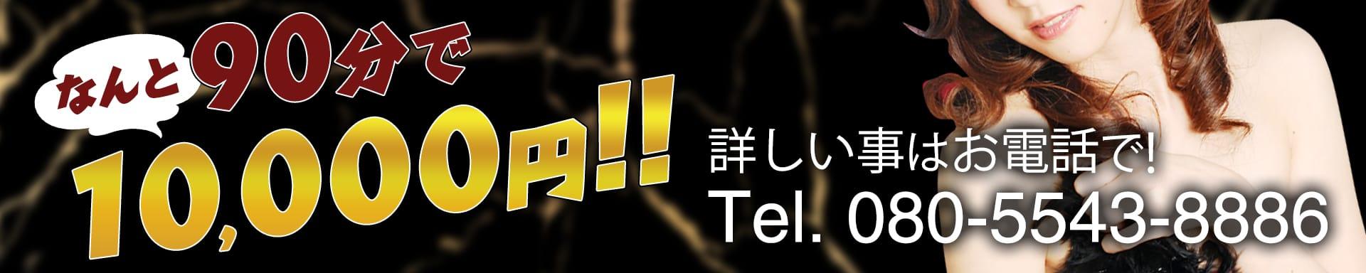 関東デリ改革第一章~90分10,000円~ その2