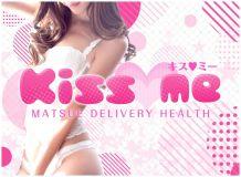 kiss♥me - 松江