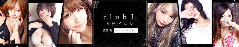 club L - 沼津・富士・御殿場