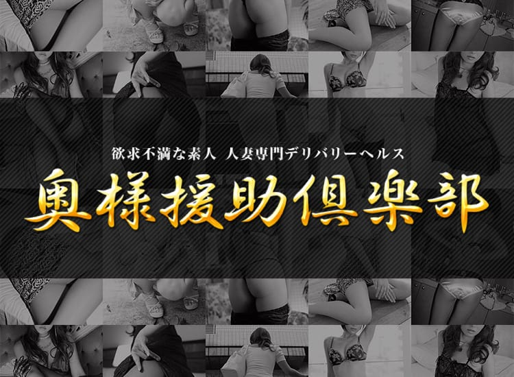 奥様援助倶楽部 - 長野・飯山