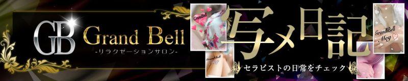 Grand Bell-グランドベル- - 福岡市・博多