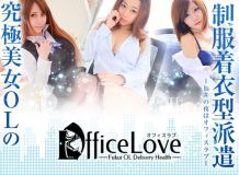 Office Love オフィス ラブ - 福井市内・鯖江