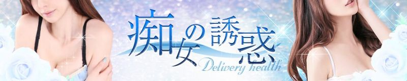 痴女の誘惑 - 名古屋