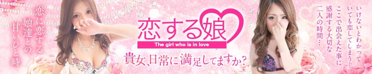 恋する娘 - 長野・飯山