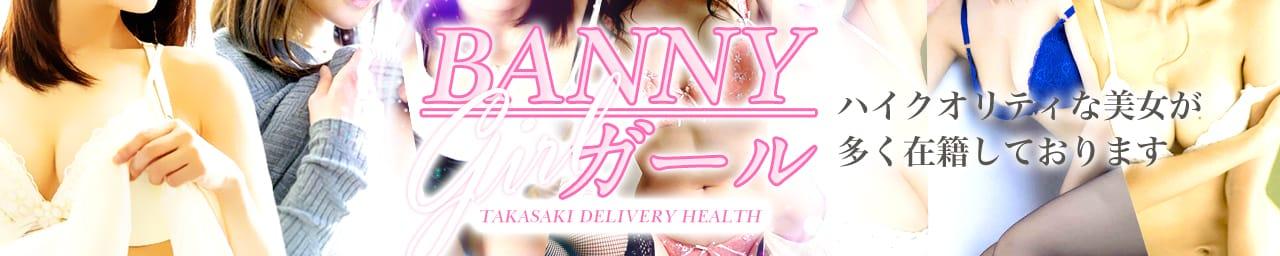 BANNYガール - 高崎