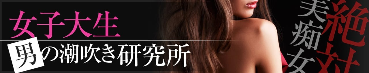 女子大生男の潮吹き研究所 - 長野・飯山