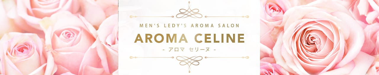 Aroma Celine-アロマセリーヌ-