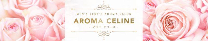 Aroma Celine-アロマセリーヌ- - 福岡市・博多