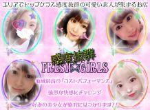 感度抜群 Fresh☆Girls ~新鮮な素人娘を集めました~ - 周南