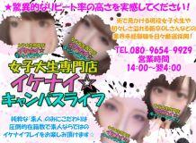 女子大生専門店 イケナイ☆キャンパスライフ - 山口市近郊・防府