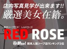 RED,ROSE - 熊本市近郊