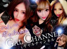 ギャルチャンネル - 名古屋