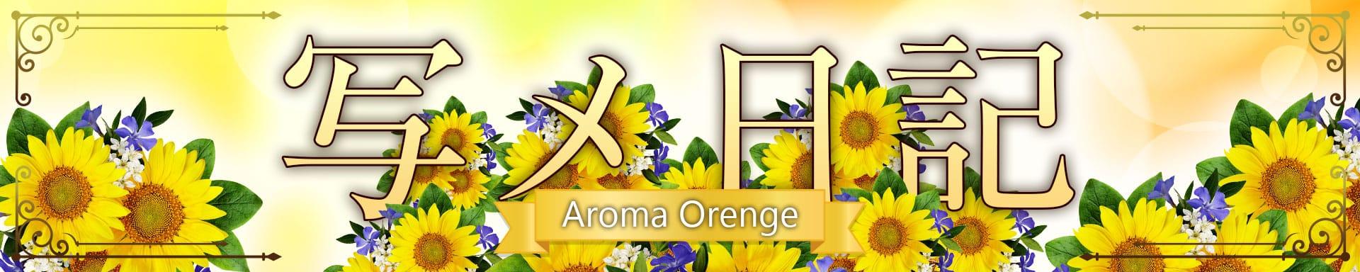 アロマオレンジ その3