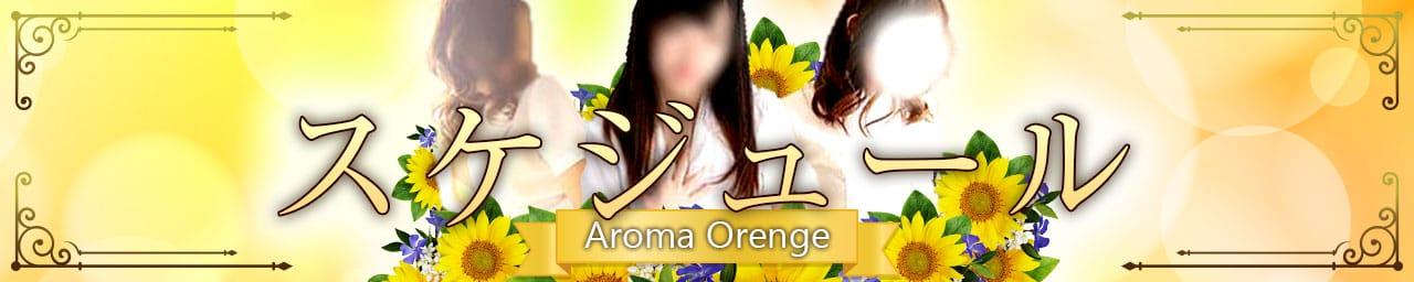 出張アロマ アロマオレンジ