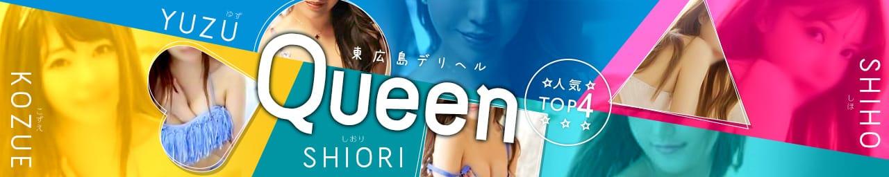 Queen-クイーン
