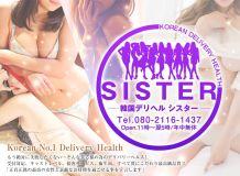 sister(妹) - 新宿・歌舞伎町