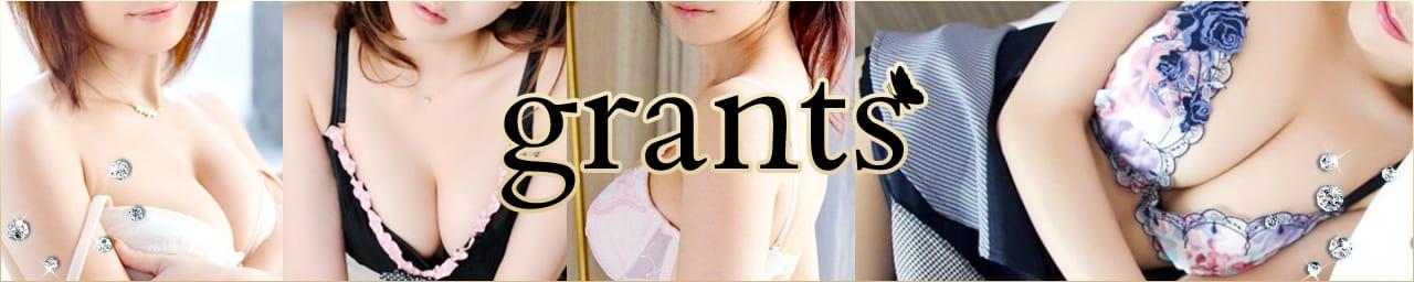 grants(グランツ)