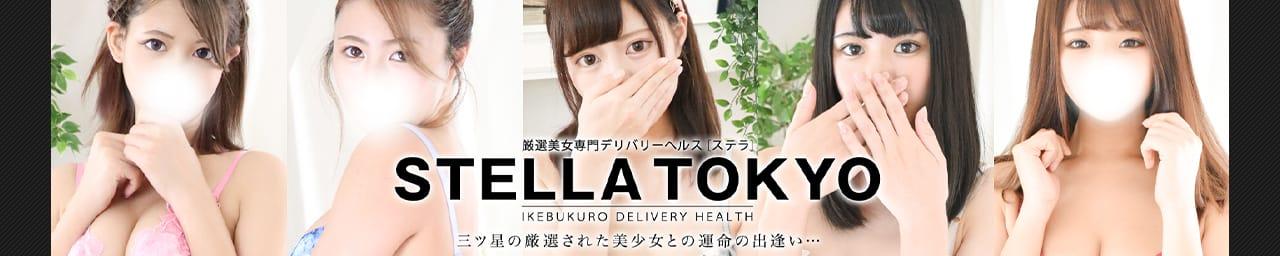 厳選美女専門デリバリー STELLA TOKYO