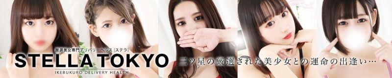 厳選美女専門デリバリー STELLA TOKYO - 池袋