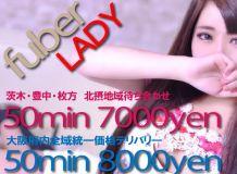 フーバー・レディ(fuber LADY) - 新大阪