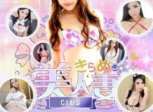 きらめき・美人妻Club 松阪店 - 松阪