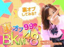 裏オプ99%♡BKM48 - 難波