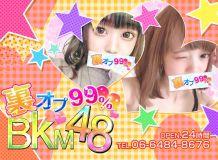 裏オプ99%♡BKM48 - 堺