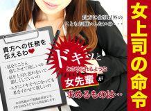 女上司の命令 - 鳥取市近郊