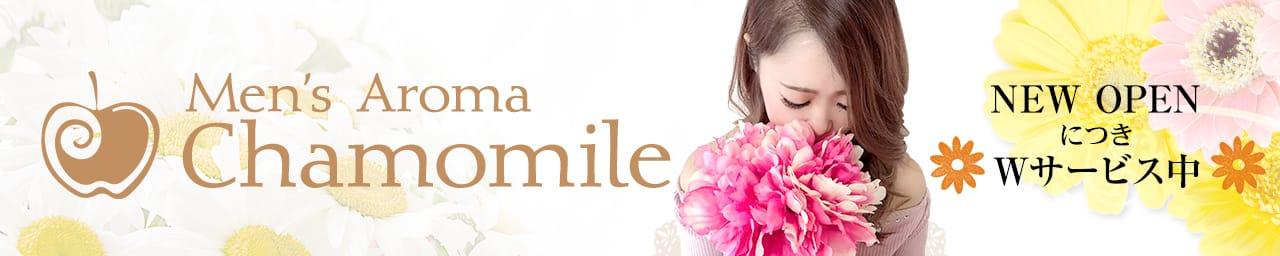 Men's Aroma Chamomile -カモミール-