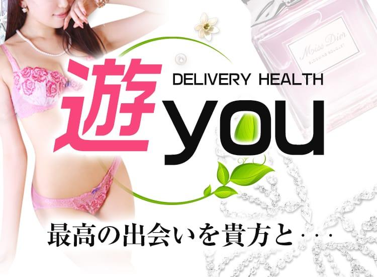 遊you - 伊勢崎