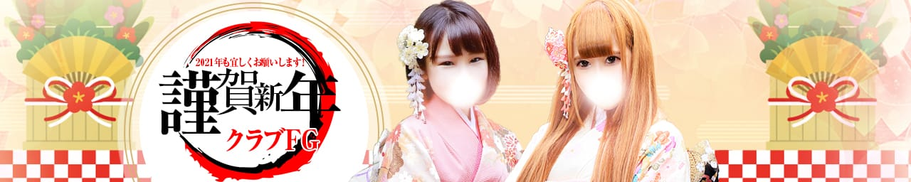 クラブFG(FG系列)