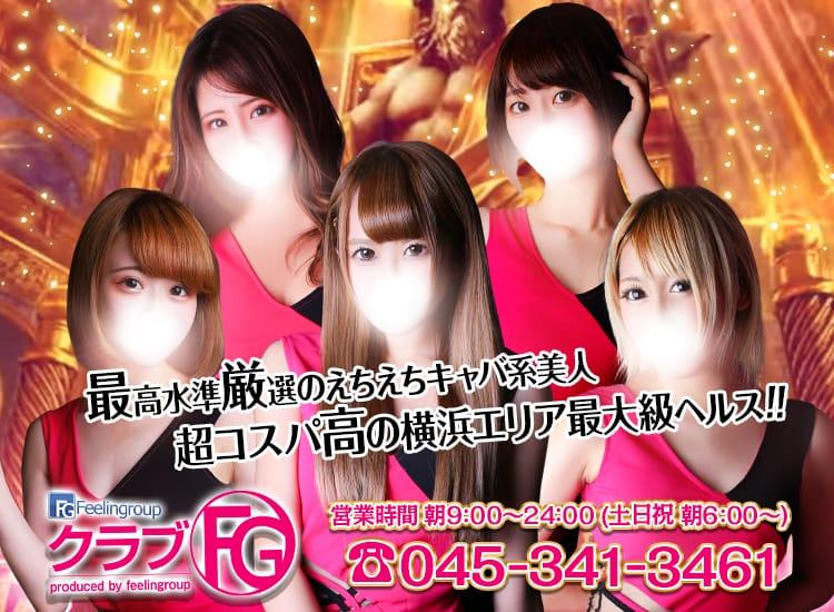 クラブFG(FG系列) - 横浜