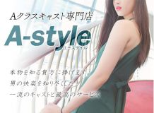 A-style - 新宿・歌舞伎町